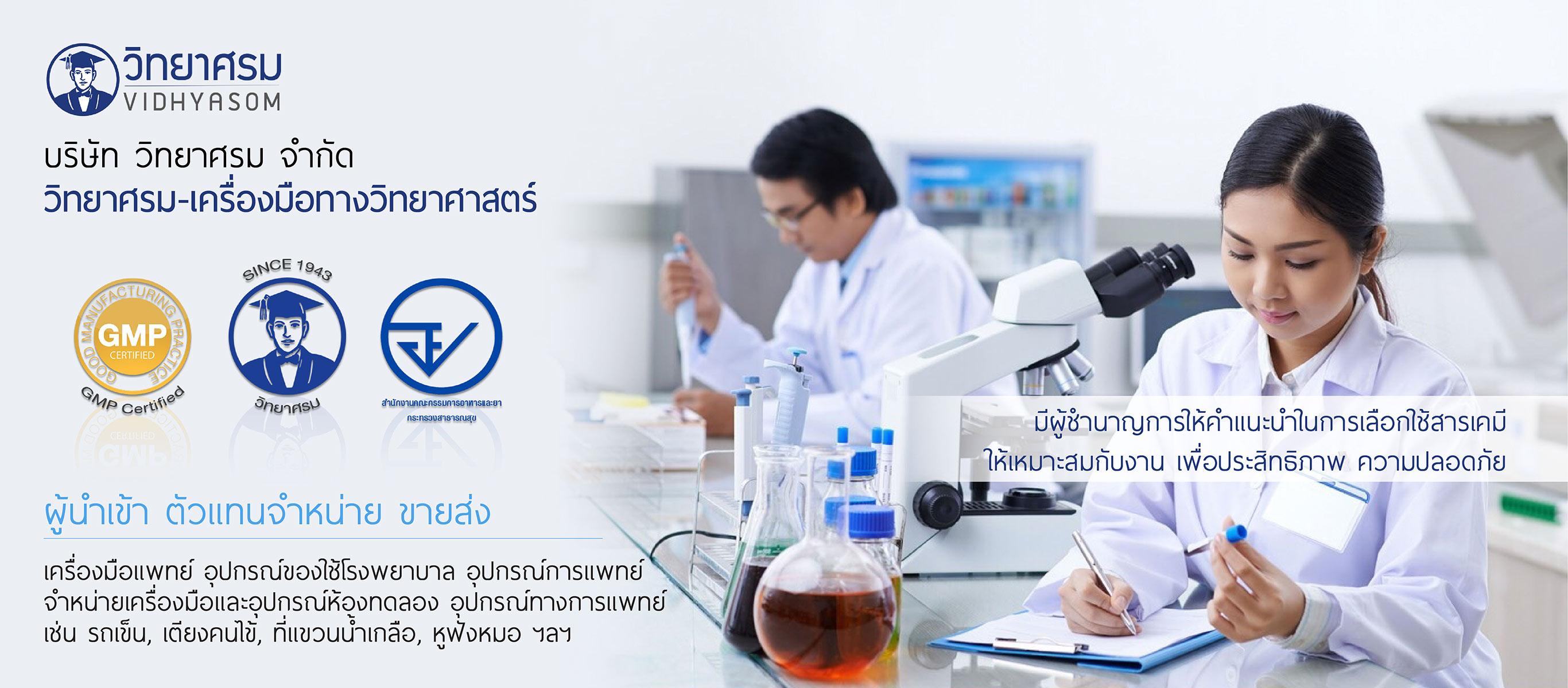วิทยาศรม-เครื่องมือทางวิทยาศาสตร์